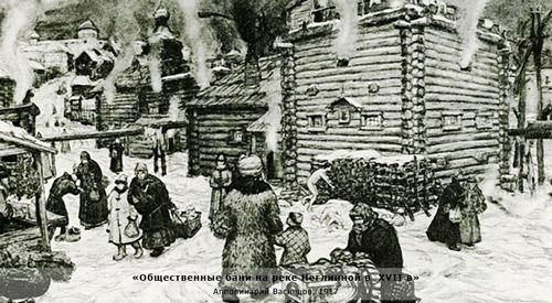 Общественные бани на реке Неглинной в 17 веке - Апполинарий Васнецов. 1917 год. Как видно, здесь представлена баня по чёрному, дым идёт из всех щелей