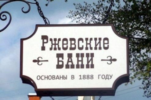 Ржевские бани появились давно