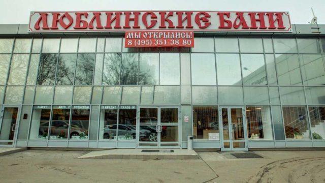 Какой бане в Москве отдать предпочтение